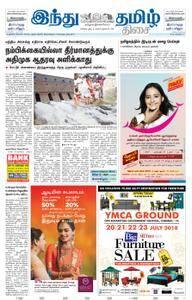 The Hindu Tamil - ஜூலை 20, 2018