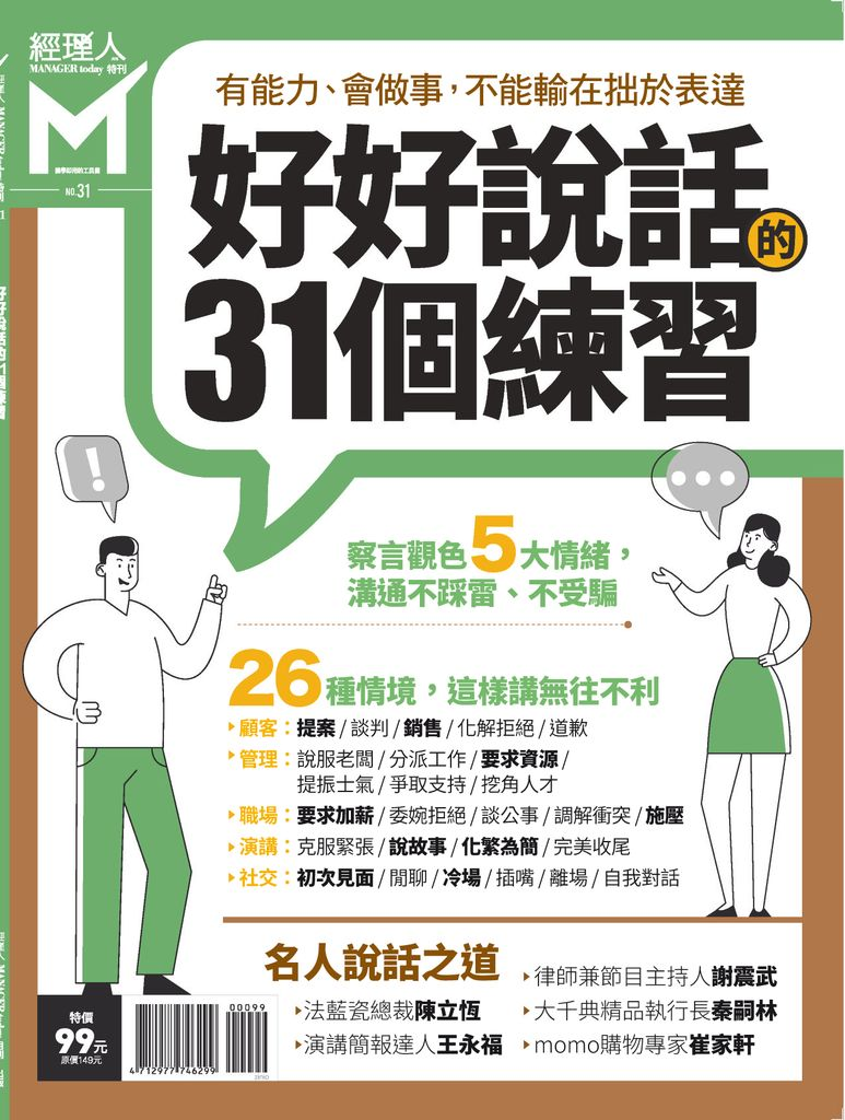 Manager Today Special Issue 經理人. 主題特刊 - 三月 18, 2020