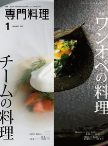 月刊専門料理 – 12月 2020