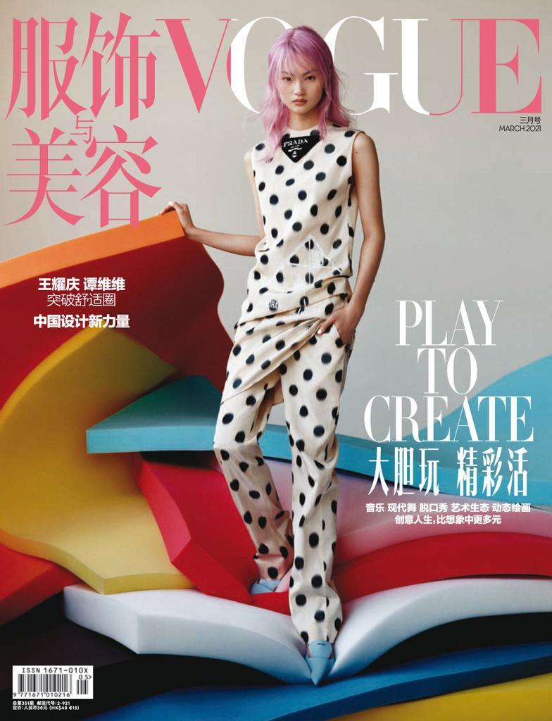 Vogue 服饰与美容 - 三月 2021