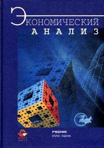 Гиляровская Л.Т. (ред.)  «Экономический анализ.»