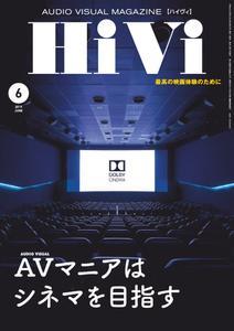 HiVi - 5月 2019