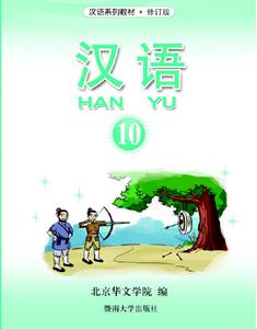 Hanyu 汉语(Mandarin Chinese Language), Book 10