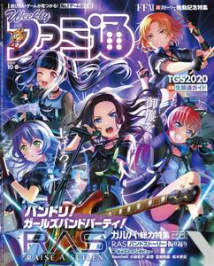 週刊ファミ通 Weekly Famitsu – 23 9月 2020