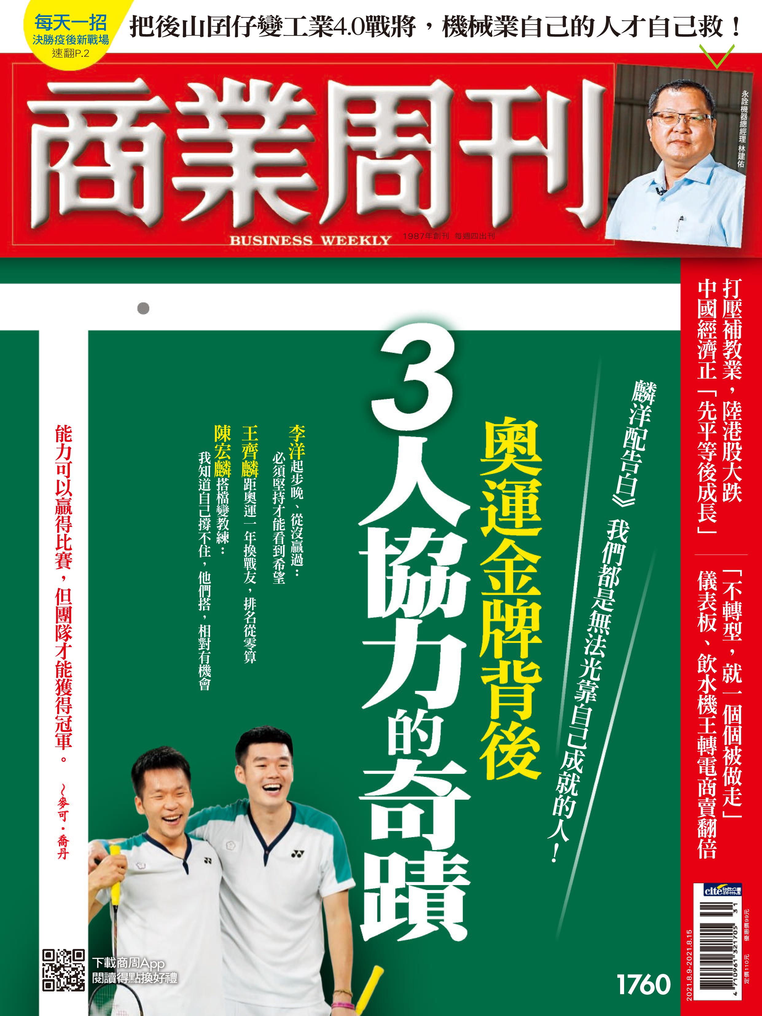 Business Weekly 商業周刊 - 09 八月 2021