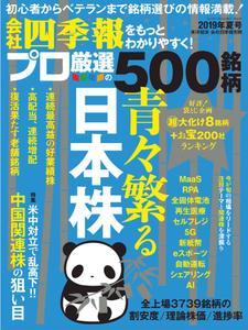 会社四季報プロ500 - 6月 2019