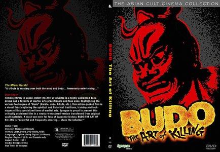 Budo: The Art of Killing (1979)