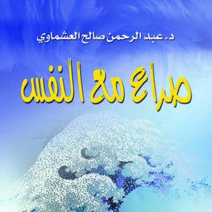 «صراع مع النفس» by عبد الرحمن صالح العشماوي