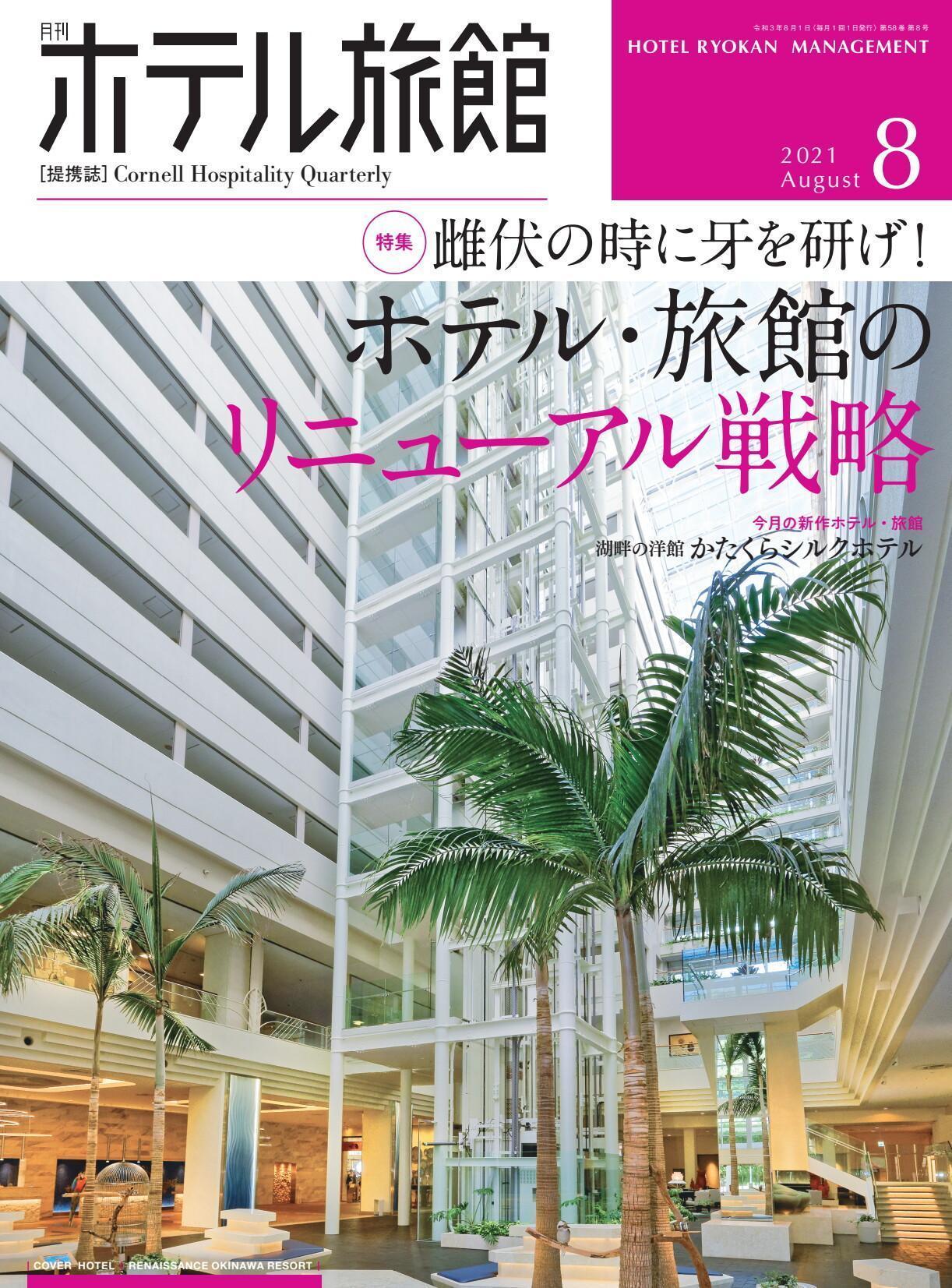 月刊ホテル旅館 – 7月 2021