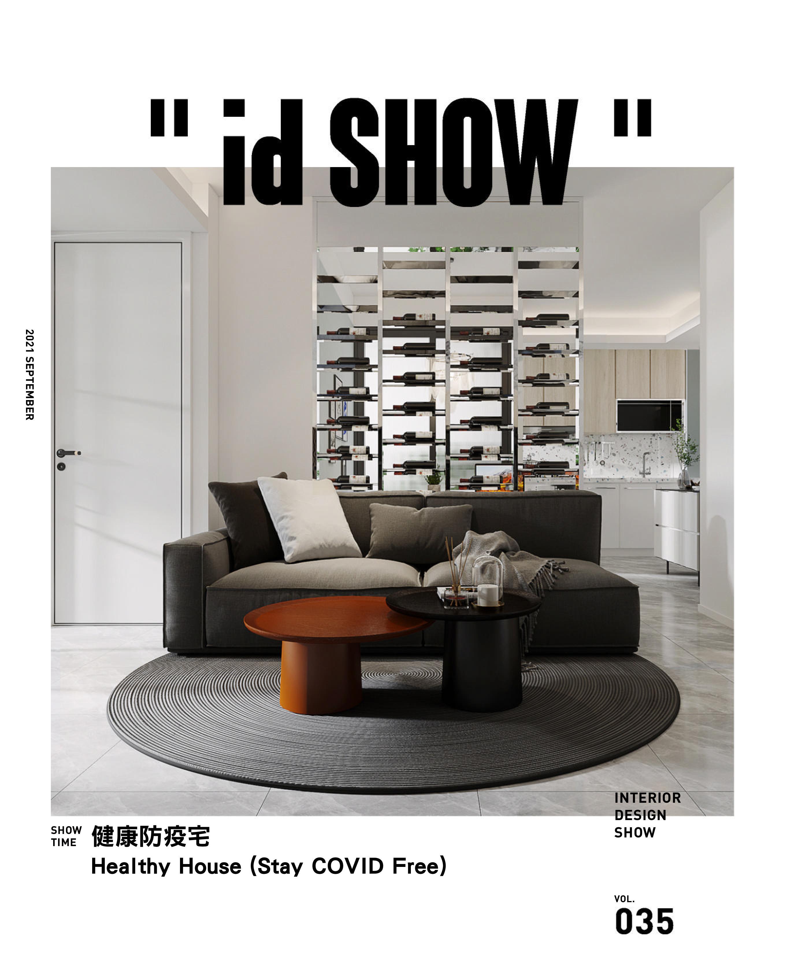 iDSHOW 好宅秀住宅影音誌 - 15 九月 2021