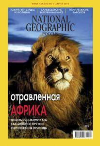 National Geographic Russia - Август 2018