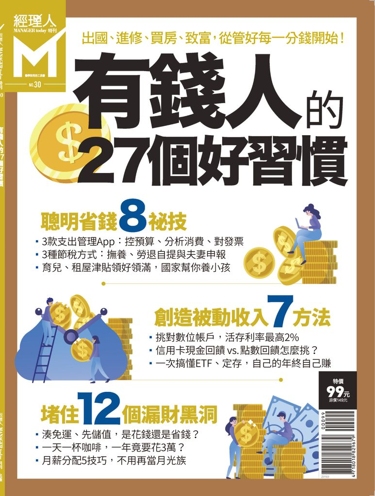 Manager Today Special Issue 經理人. 主題特刊 - 一月 21, 2020