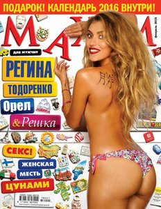 Maxim Russia - February 2016