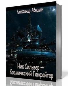 Александр Абердин - Война Космического Ганфайтера