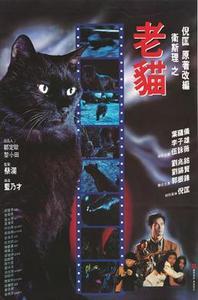 The Cat (1992) Lao mao