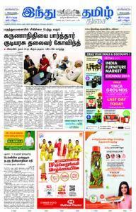 The Hindu Tamil - ஆகஸ்ட் 06, 2018