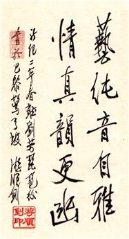 Древнекитайский язык