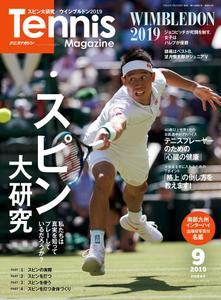 月刊テニスマガジン – 7月 2019