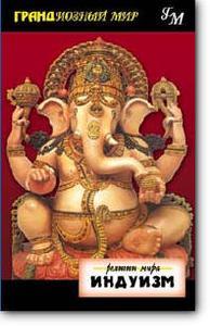 В.П.(Хемант) Каниткар, У. Оуэн Коул, «Религии мира: Индуизм»