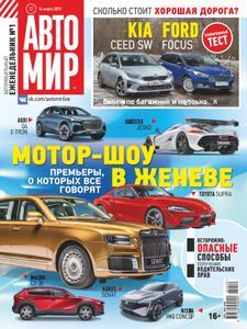 АвтоМир Russia - Март 14, 2019