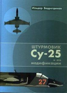 Штурмовик Су-25 и его модификации (repost)