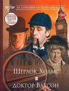 The Adventures of Sherlock Holmes and Dr. Watson. Ep1: Acquaintance (1979)