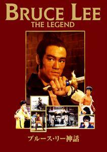 Bruce Lee, the Legend (1984)