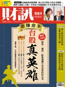 Wealth Magazine 財訊雙週刊 - 18 四月 2019