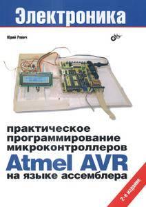 Практическое программирование микроконтроллеров Atmel AVR