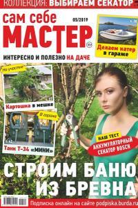 Сам себе мастер - Сентябрь-Октябрь 2019