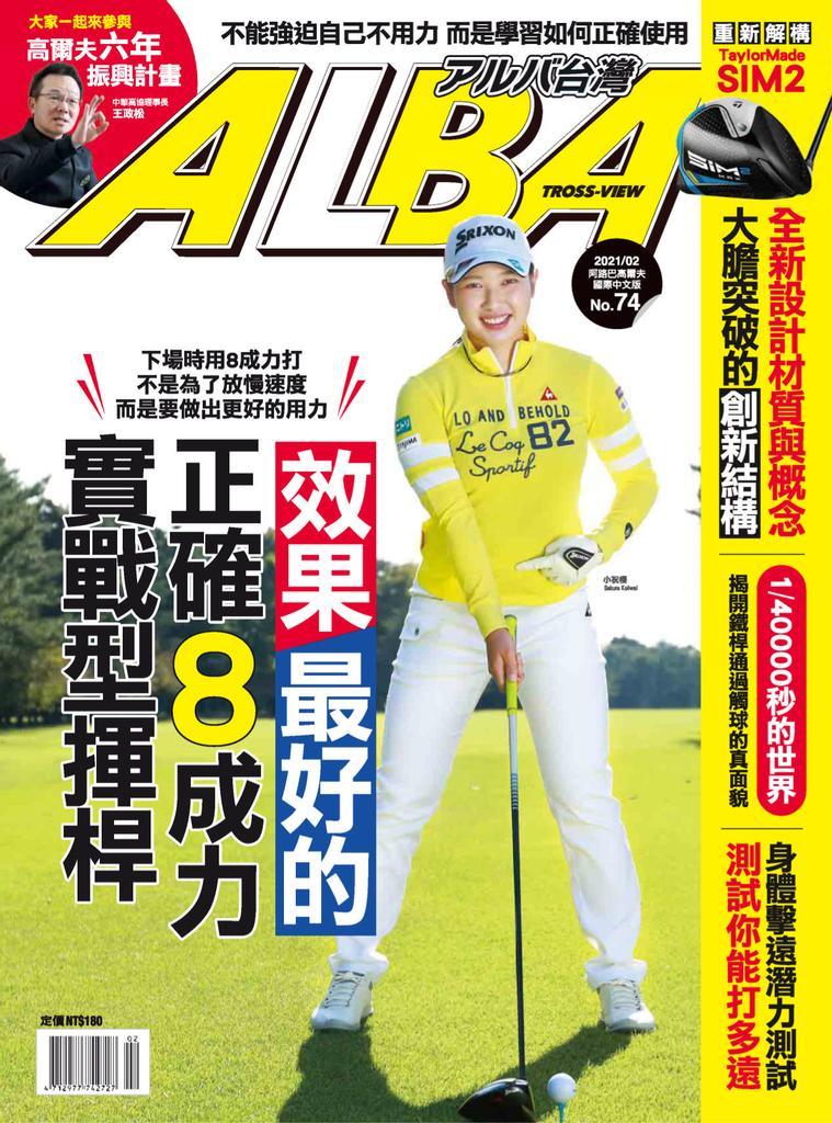 Alba Tross-View 阿路巴高爾夫 國際中文版 - 二月 2021