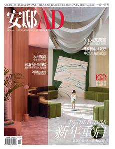 AD Architectural Digest China 安邸 - 一月 2020