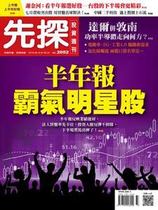 Wealth Invest Weekly 先探投資週刊 - 15 八月 2019