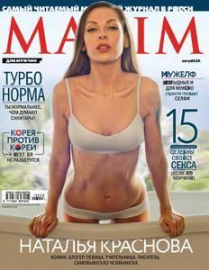 Maxim Russia - Август 2018
