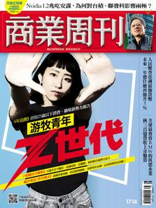 Business Weekly 商業周刊 - 21 九月 2020