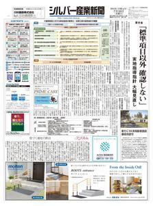 シルバー産業新聞 – 7月 2019