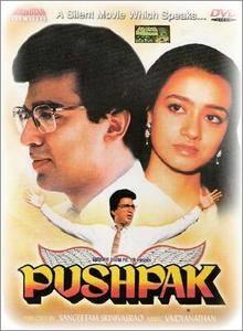 The Love Chariot (1987) Pushpak