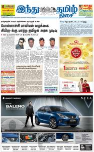 The Hindu Tamil - மார்ச் 13, 2019