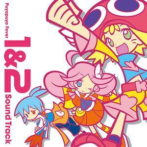 ぷよぷよフィーバー1&2 サウンドトラック (2014)