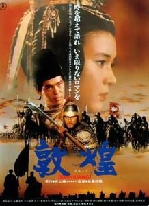 The Silk Road (1988)