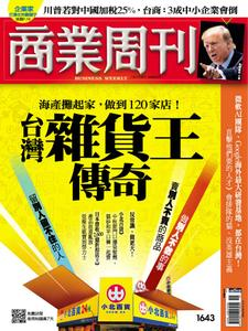 Business Weekly 商業周刊 - 13 五月 2019