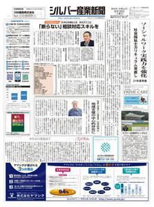 シルバー産業新聞 – 8月 2019