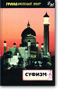 Карл В. Эрнст, «Суфизм»