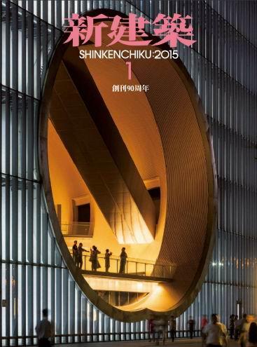 新建築 Shinkenchiku Magazine January 2015