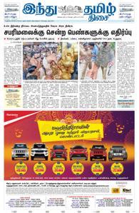 The Hindu Tamil - அக்டோபர் 18, 2018