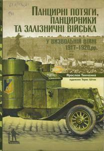 Панцирні потяги, панцирники та залізничні війська у Визвольній війні 1917-1920 рр.