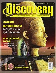 Discovery №4 (апрель 2010)