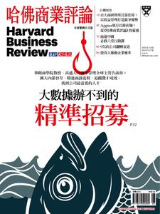 Harvard Business Review Complex Chinese Edition 哈佛商業評論 - 六月 2019