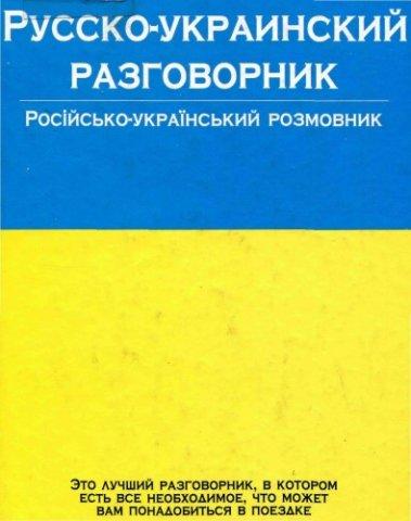 Лазарева Е. И - Русско-украинский разговорник