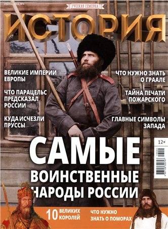 История от «Русской Семерки»  N.4 - Июнь 2016